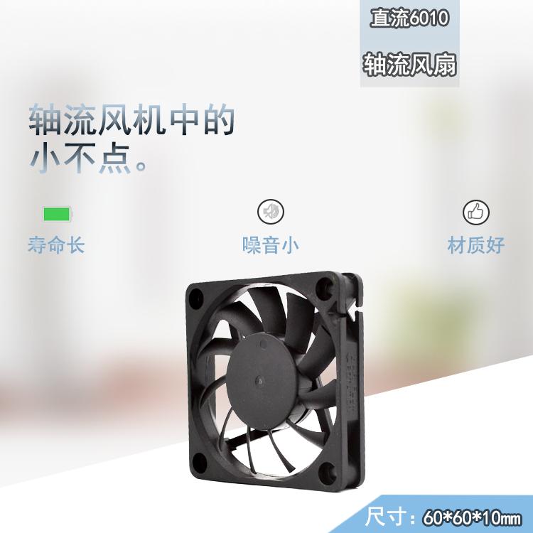 AXIAL6010小型散热风扇 DC5V12V24V机箱散热风扇