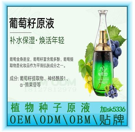 葡萄籽原液加工,葡萄籽原液oem,美容院原生肽种子原液加工厂