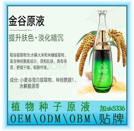 金谷原液加工,金谷原液oem,美容院原生肽种子原液加工厂