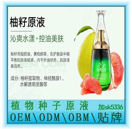 柚籽原液加工,柚籽原液oem,美容院原生肽种子原液加工厂