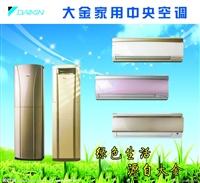 杭州大金空调总代理 大金中央空调专卖店