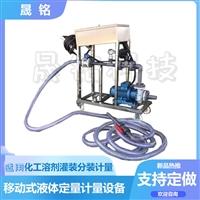 脂肪酸定量装桶自动计量设备