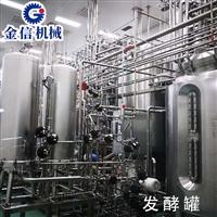 發酵罐生物生產廠家 工程定做釀果酒發酵罐 供應啤酒發酵罐