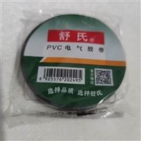 黄绿双色电工胶带 舒氏PVC绝缘胶带74*17独立包装