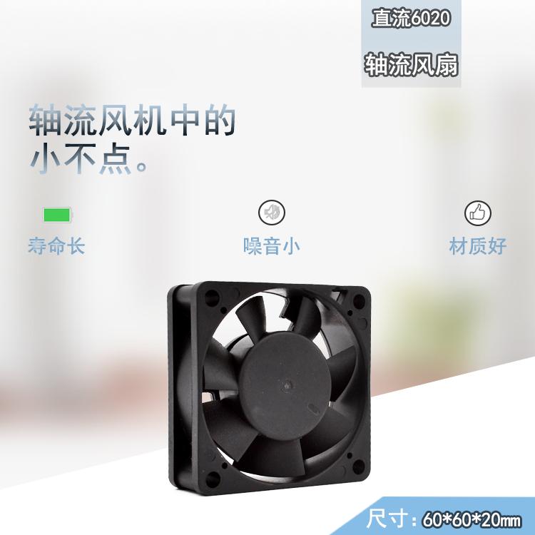 供应6020小型散热风扇 5V12V24V微型电子散热轴流扇