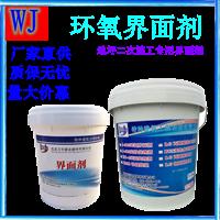 北京厂家销售混凝土界面剂 混凝土再浇剂厂家批发价格