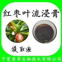 红枣叶浸膏 红枣叶提取物 红枣叶流浸膏1.1-1.3