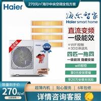 天津海爾中央空調一拖二直流變頻自清潔風管機中央空調1級能效