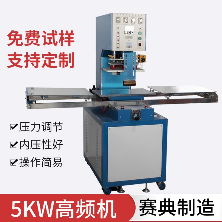 高频热合机 PVC泡壳纸卡高周波包装机