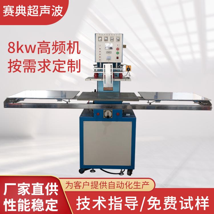 高周波吸塑封口机 塑料壳纸板封边压边机 赛典制造厂家