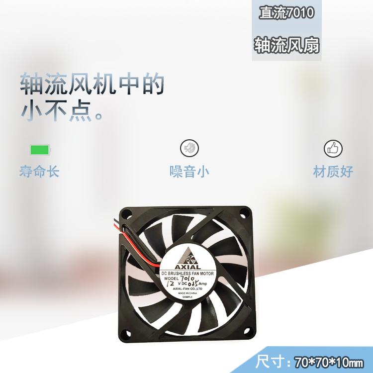 散热风扇厂家深圳聚风供应70X70X10mm风扇 直流12V 可定制