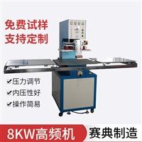 高频热合机 泡壳纸卡吸塑包装机 高频焊接机