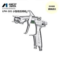 日本巖田噴槍LPH101 江蘇巖田噴槍LPH101低壓高霧化