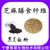 芝麻籽膳食纤维粉60-80%  黑芝麻粉  白芝麻粉