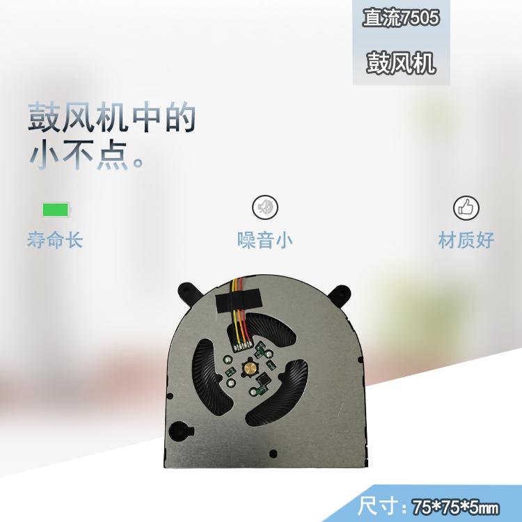 供应5v超薄鼓风机 AXIAL7505超薄5mm笔记本电脑风扇 可定制