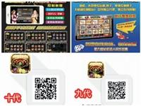 广东游戏机娃娃机厂家游戏机厂家