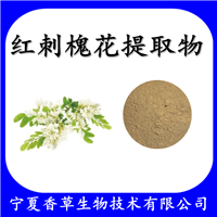 红刺槐花提取物黄酮10:1 红刺槐花粉   紫槐花提取物