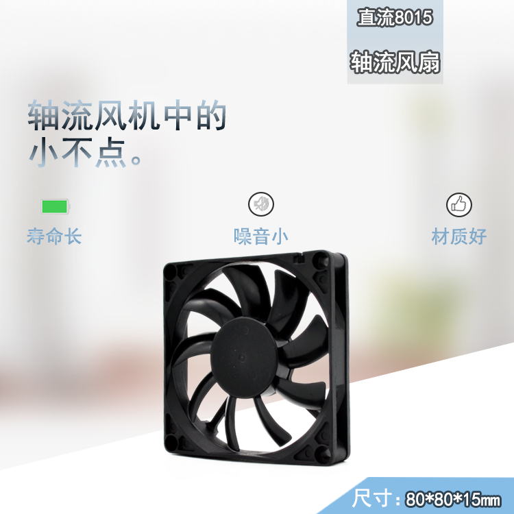 AXIAL8020机箱机柜冷却风扇 80X80X20mm双滚珠风扇 直流12V24V