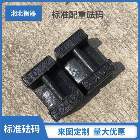 电梯检验配重砝码 20kg锁型标准砝码 25kg地磅校准铸铁砝码