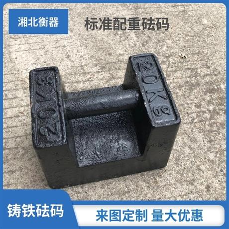 云南25kg标准砝码 校验电子秤用25公斤20公斤铸铁锁型砝码