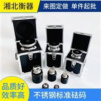武汉2kg不锈钢砝码圆柱形F1级无磁砝码配铝盒5公斤标准砝码