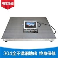 湖南不锈钢地磅厂家 304材质小型地磅1-2吨价格