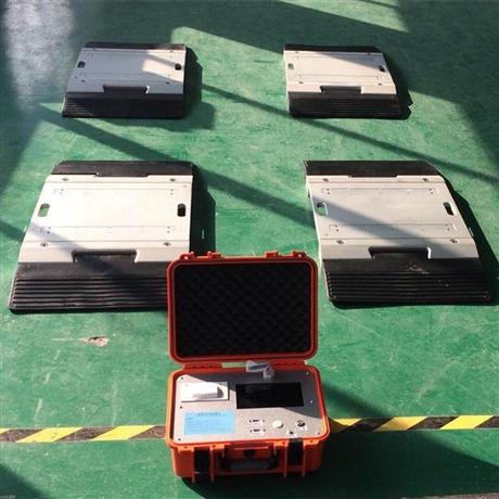 四块板便携式地磅秤 可移动式动静态汽车轴重仪 无线大板称重仪