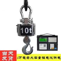 广西电子吊秤供应商 5吨无线带打印吊秤 正规10t吊钩秤厂家