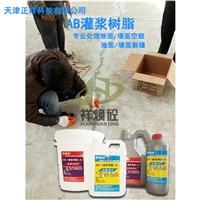 祥焕砼灌浆树脂胶适用范围 西安