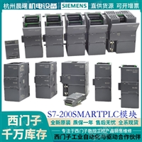 西门子S7-200SMART6ES7288-2DE08-0AA0PLC模块