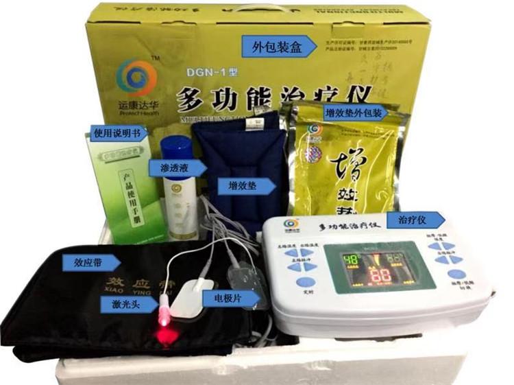 中药提速针灸治疗仪  中药提速 生产厂家  运康达华