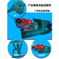 1.5米U型渠道成型机 渠道铺衬机 水肥灌溉一体化设备