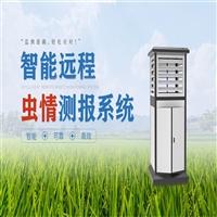 太阳能物联网自动虫情测报灯