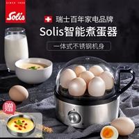 瑞士solis827煮蛋器家用自動斷電不銹鋼煮雞蛋羹溏心蒸蛋器神器