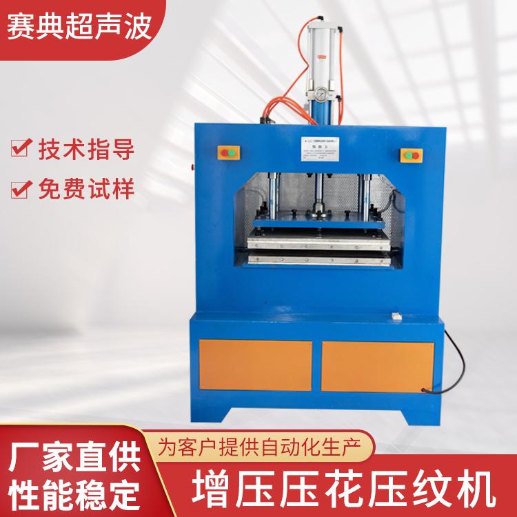 海绵护垫热压成型机 EVA凹凸定型机 冷热压机赛典制造厂