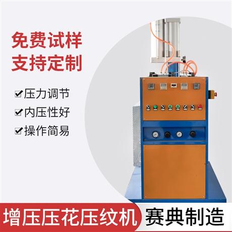 EVA泡棉坐垫立体压痕压纹设备 海绵复合布热压成型机