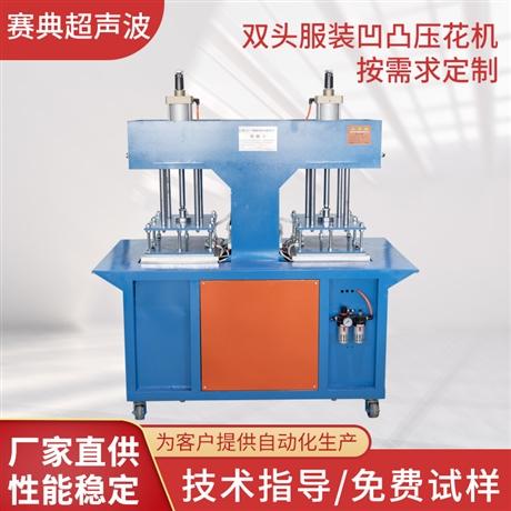 3D平板凹凸压花机 布料压花机 衣服裁片凹凸压花设备