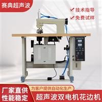 无纺布防护服缝合机 超声波防护服焊接热合机