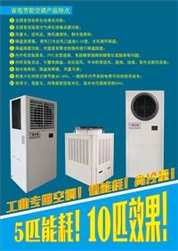 工業空調快速降溫  廠房節能空調  廠房宿舍快速降溫空調 價格優惠
