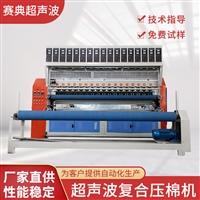 无纺布熔喷布复合压花机 全自动复合压棉机 赛典支持定制