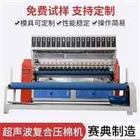 全自动超声波压棉机 超声波复合压花机 赛典制造厂家