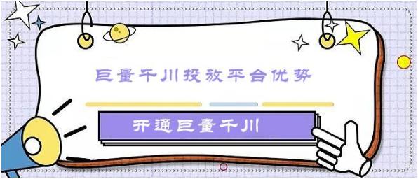 巨量千川新手投放教程,广告怎么做
