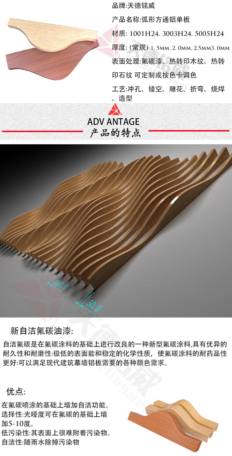 弧形铝方通 弧形铝单板 弧形铝天花 弧形铝方管