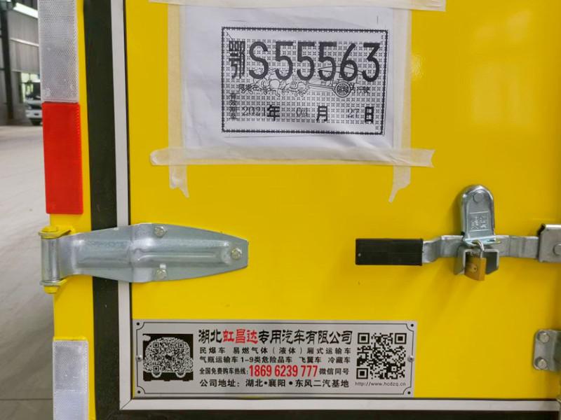 东风天锦10吨民爆车 4吨危险品运输车 源头厂家直接销售