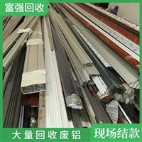废铝回收价格今日价 广州废铝回收厂家