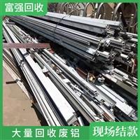 增城工业废铝回收公司 高价回收工业废铝 今日价格表
