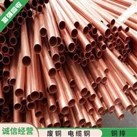 回收废铜 工业废铜回收废旧金属回收 2021废铜回收价格行情