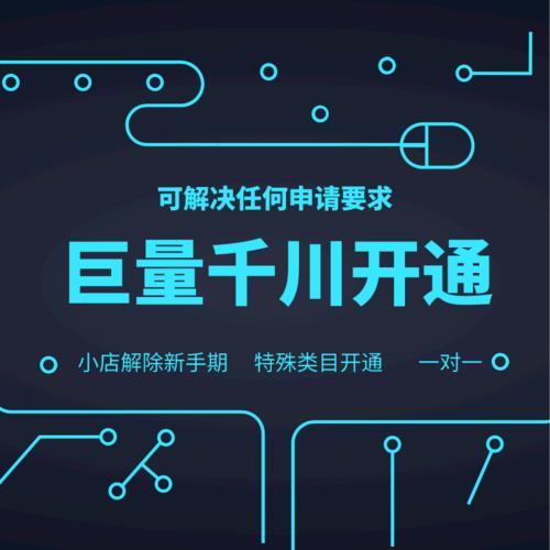 千川直播广告投放要点