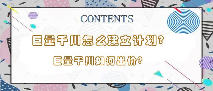 什么是巨量千川,千川的广告投放建议
