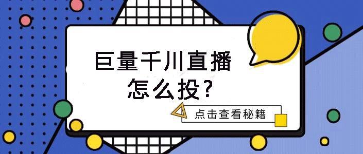 巨量千川平台广告介绍,优化技巧分析搜索广告-,优量传媒